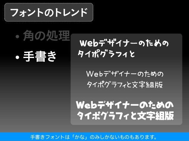 「Webデザイナーのためのタイポグラフィと文字組版」