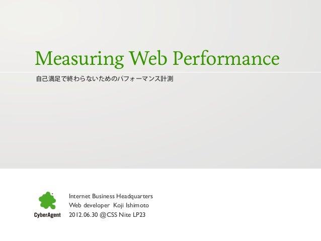 MeasuringWeb Performance自己満足で終わらないためのパフォーマンス計測     Internet Business Headquarters     Web developer Koji Ishimoto     201...