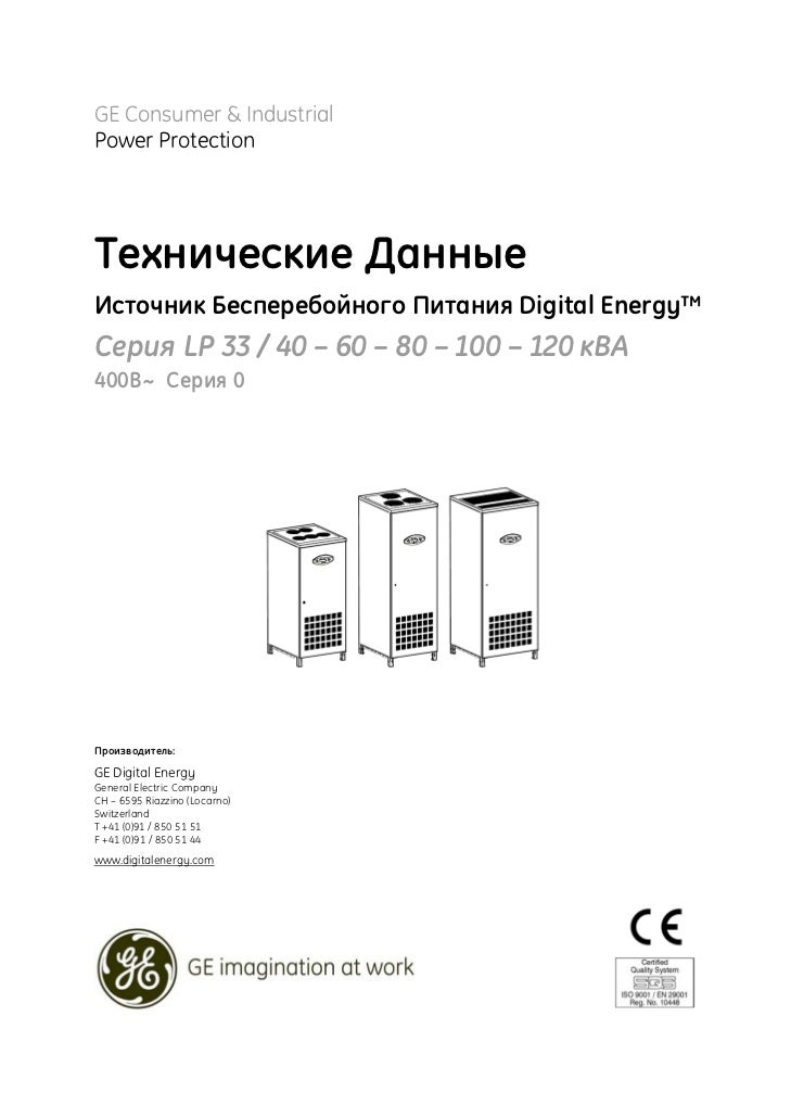 GE Consumer & IndustrialPower ProtectionТехнические ДанныеИсточник Бесперебойного Питания Digital Energy™Серия LP 33 / 40 ...