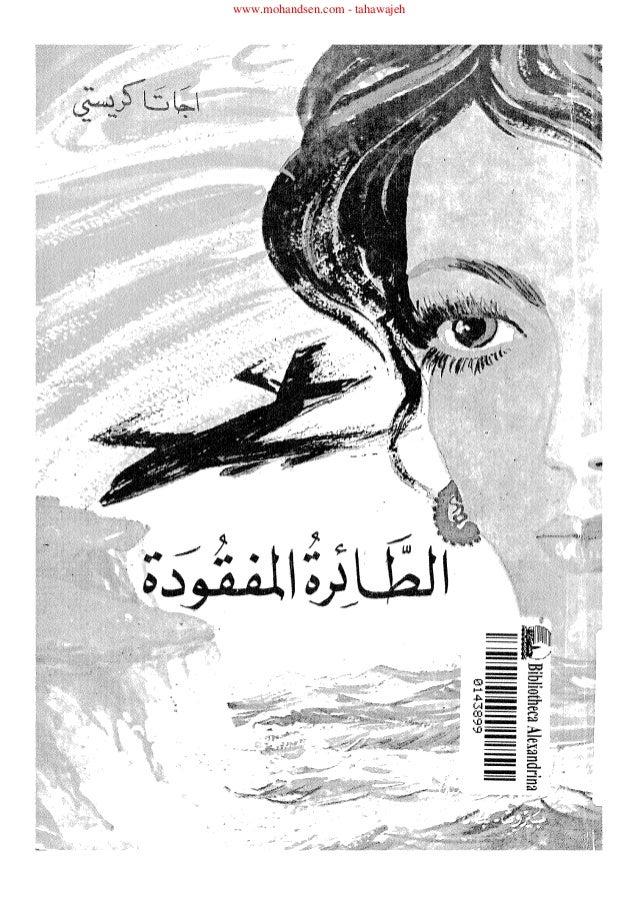 www.mohandsen.com - tahawajeh
