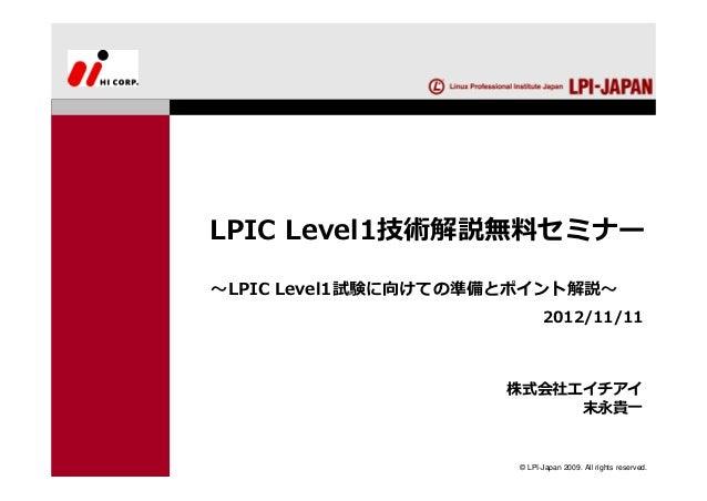 LPIC Level1技術解説無料セミナー〜LPIC Level1試験に向けての準備とポイント解説〜                            2012/11/11                     株式会社エイチアイ    ...