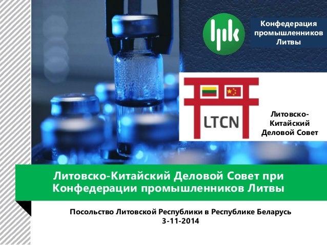 Конфедерация  промышленников  Литвы  Литовско-Китайский Деловой Совет при  Конфедерации промышленников Литвы  Посольство Л...