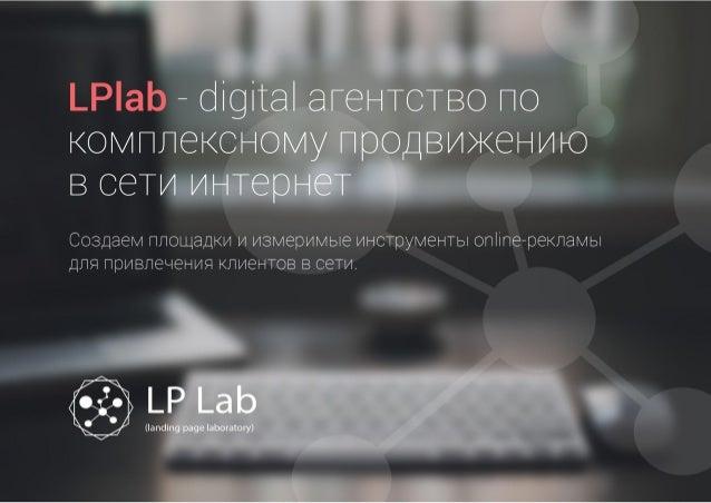 LP lab