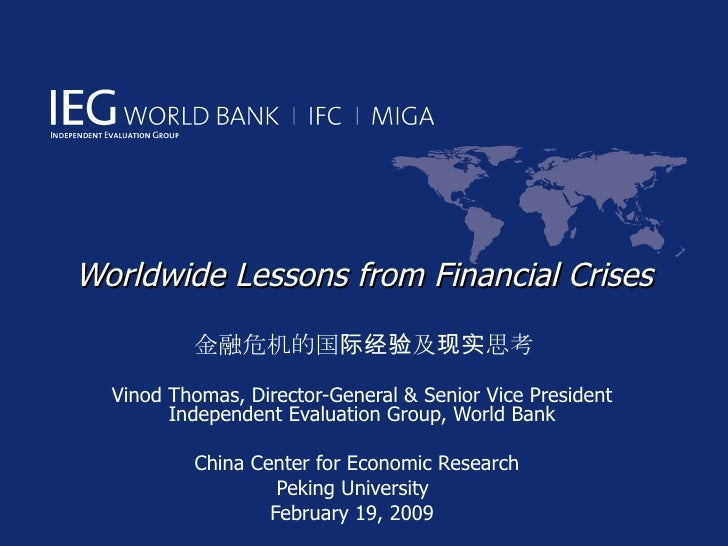 Worldwide Lessons from Financial Crises 金融危机的国际经验及现实思考 Vinod Thomas, Director-General & Senior Vice President Independent ...