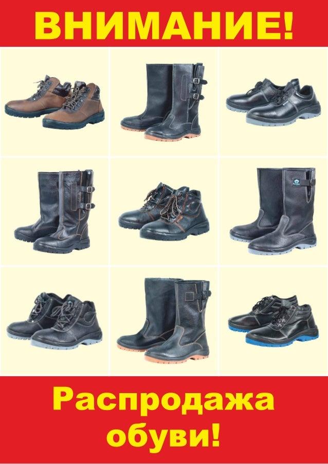 Каталог обуви Легпромресурс