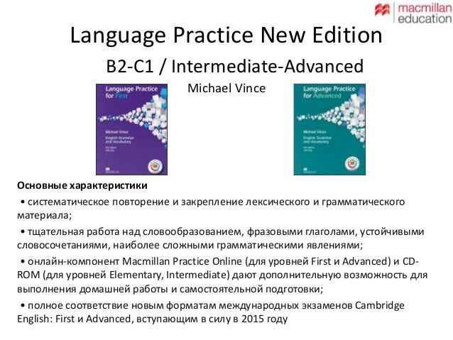 Language Practice New Edition  B2-C1 / Intermediate-Advanced  Michael Vince  Основные характеристики  • систематическое по...