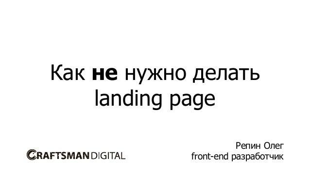 Как не нужно делать landing page Репин Олег front-end разработчик