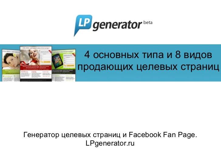 4 основных типа и 8 видов              продающих целевых страницГенератор целевых страниц и Facebook Fan Page.            ...