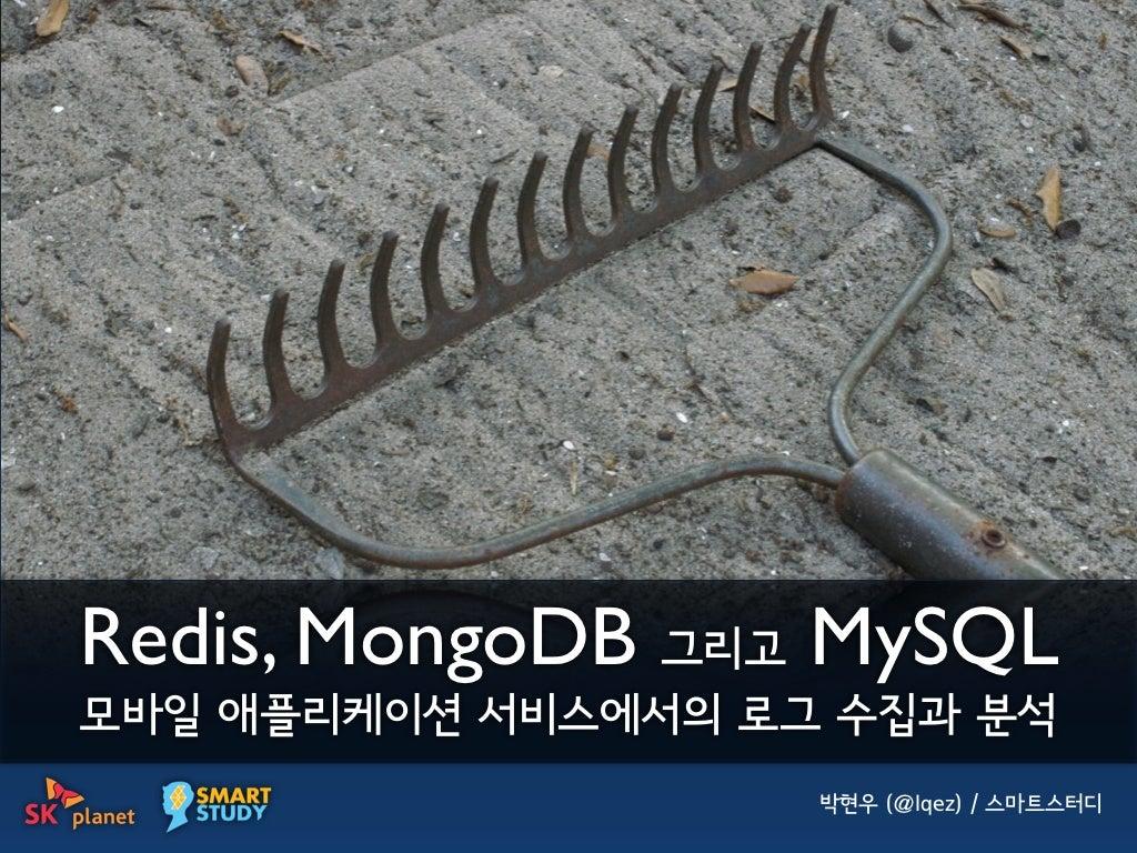 Redis, MongoDB 그리고 MySQL 과 함께하는 모바일 애플리케이션 서비스에서의 로그 수집과 분석