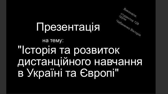 """Презентація на тему: """"Історія та розвиток дистанційного навчання в Україні та Європі"""""""