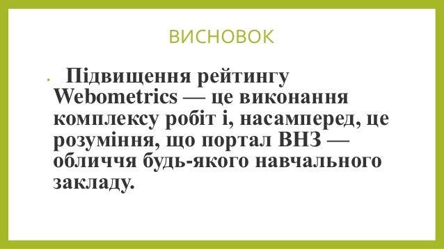 • 5. Ukraine|Ranking Web of Universities [текст] [Електронний ресурс]. — Режим доступу : http://www.webometrics.info/en/Eu...