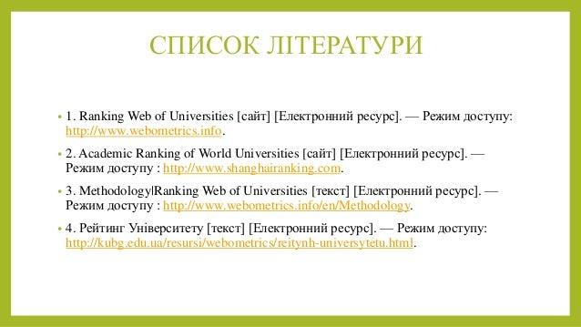• 9. Scimago Institutions Rankings [сайт] [Електронний ресурс]. — Режим доступу : http://www.scimagoir.com. • 10. Scopus [...