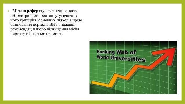 • Метою реферату є розгляд поняття вебометричного рейтингу, уточнення його критеріїв, основних підходів щодо оцінювання по...