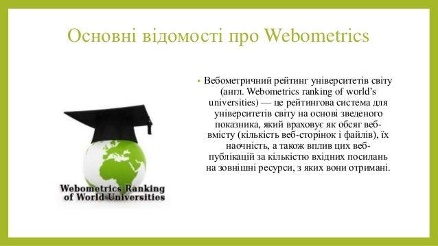 Основні відомості про Webometrics • Вебометричний рейтинг університетів світу (англ. Webometrics ranking of world's univer...