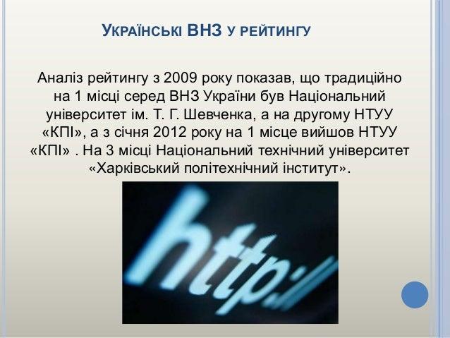 УКРАЇНСЬКІ ВНЗ У РЕЙТИНГУ Аналіз рейтингу з 2009 року показав, що традиційно на 1 місці серед ВНЗ України був Національний...