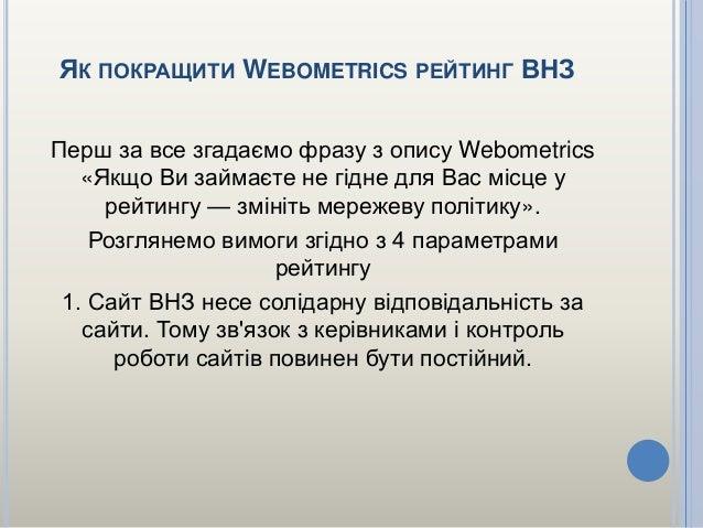 ЯК ПОКРАЩИТИ WEBOMETRICS РЕЙТИНГ ВНЗ 2. Для активізації роботи по покращенню параметрів схожих чи подібних до параметрів W...