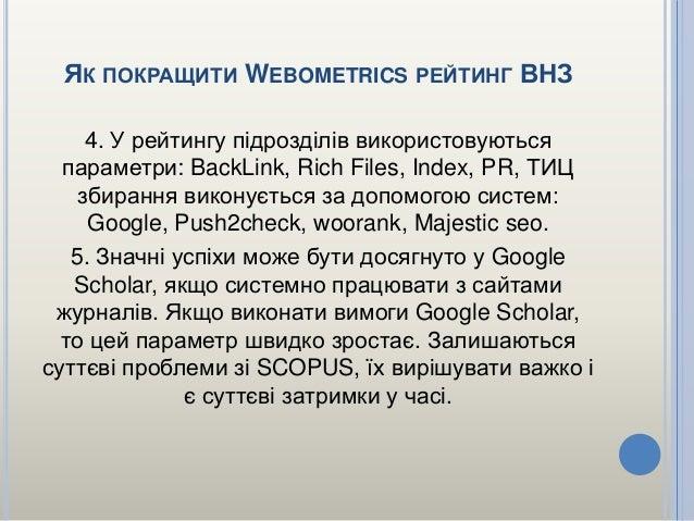 ВИСНОВКИ Для підвищення рейтингу ВНЗ в Інтернет- просторі, необхідно дотримуватися загальних рекомендацій: – систематизаці...
