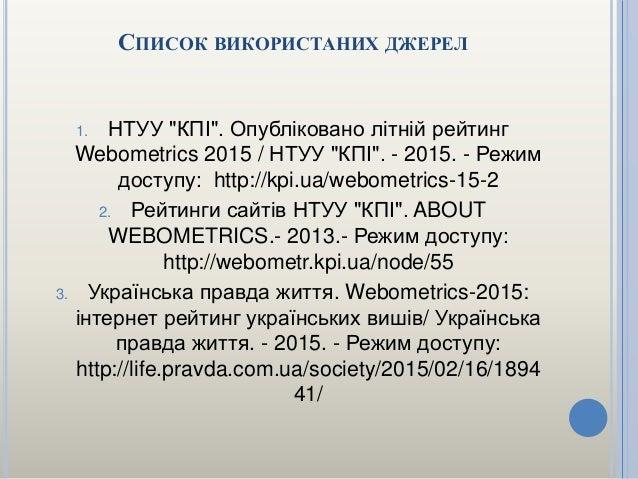 Дякую за увагу!!! Виконала: студентка 179 групи Тарасенко Вікторія Контактні данні: телефон: 0500225993 пошта: victoriatar...