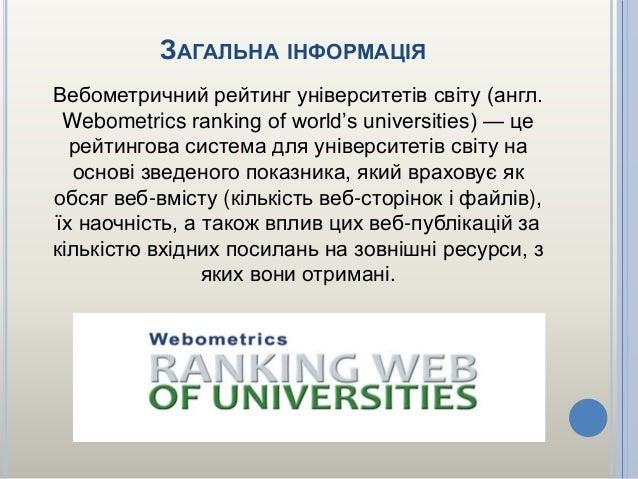 ЗАГАЛЬНА ІНФОРМАЦІЯ Вебометричний рейтинг університетів світу (англ. Webometrics ranking of world's universities) — це рей...