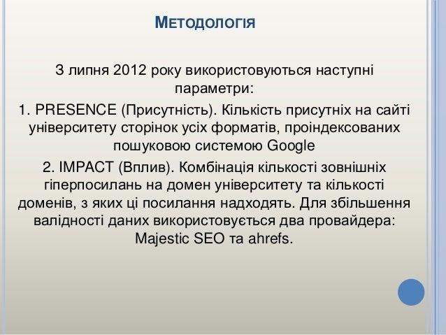 МЕТОДОЛОГІЯ З липня 2012 року використовуються наступні параметри: 1. PRESENCE (Присутність). Кількість присутніх на сайті...