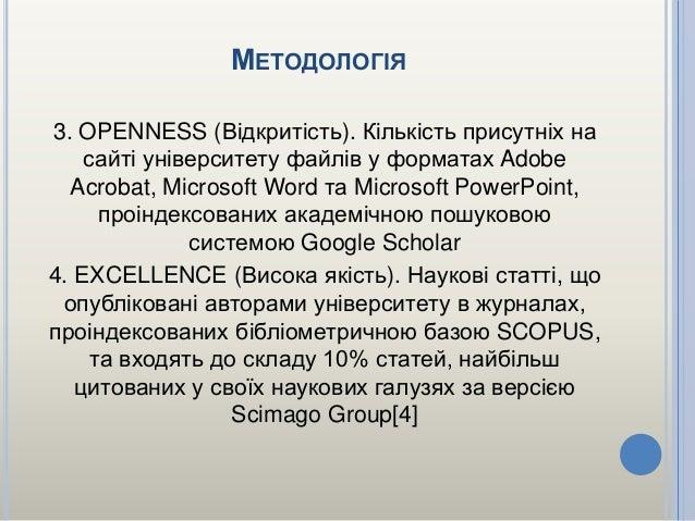 МЕТОДОЛОГІЯ 3. OPENNESS (Відкритість). Кількість присутніх на сайті університету файлів у форматах Adobe Acrobat, Microsof...