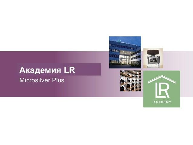 LR Akademie Microsilver Plus Академия LR