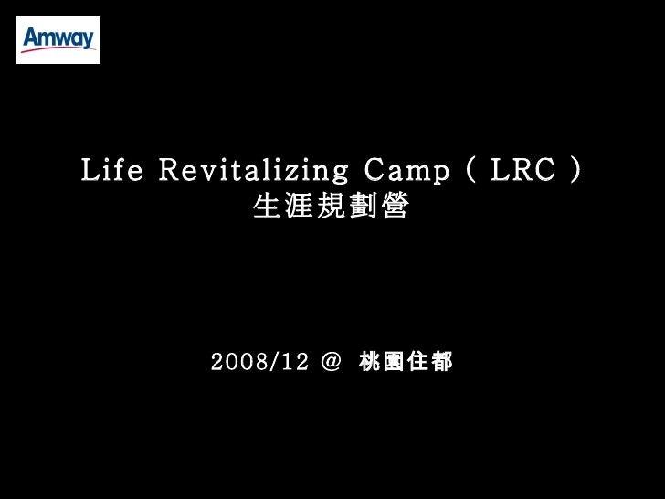 Life Revitalizing Camp ( LRC ) 生涯規劃營 2008/12 @  桃園住都