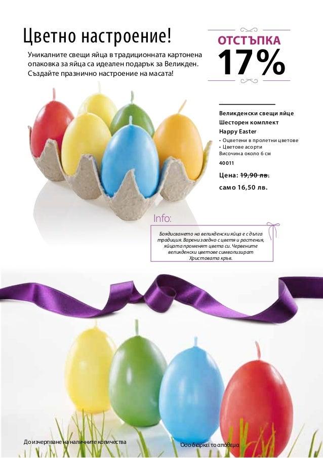 Уникалните свещи яйца в традиционната картонена опаковка за яйца са идеален подарък за Великден. Създайте празнично настро...