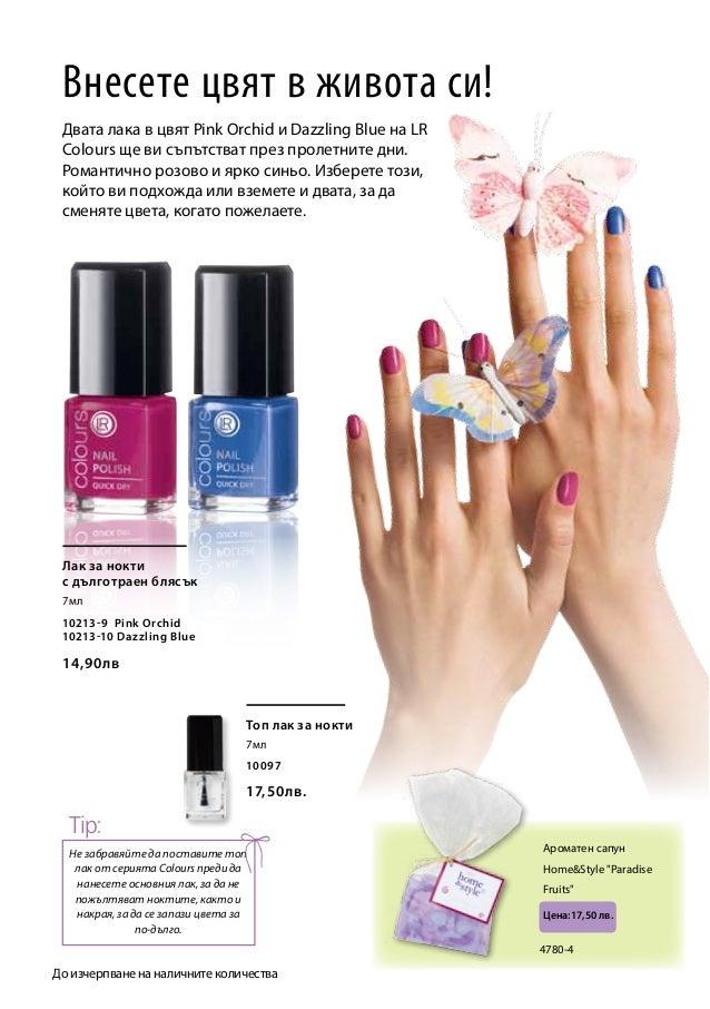 Лак за нокти с дълготраен блясък 7мл 10213-9 Pink Orchid 10213-10 Dazzling Blue 14,90лв Топ лак за нокти 7мл 10097 17,50лв...