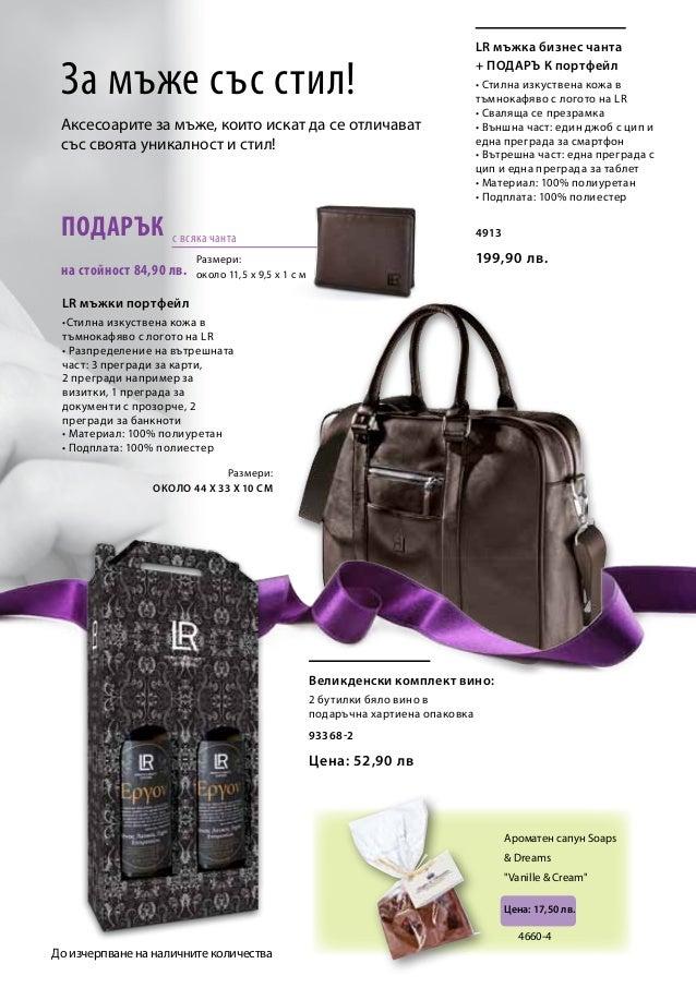LR мъжка бизнес чанта + ПОДАРЪ К портфейл • Стилна изкуствена кожа в тъмнокафяво с логото на LR • Сваляща се презрамка • В...