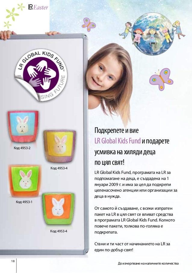 18 LR Global Kids Fund, програмата на LR за подпомагане на деца, е създадена на 1 януари 2009 г. и има за цел да подкрепи ...