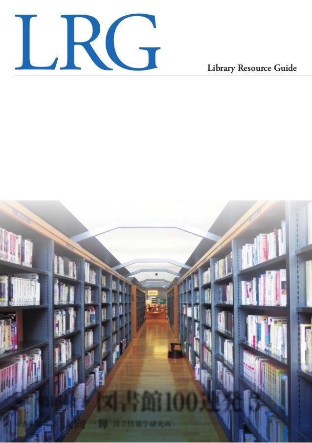 ISSN 2187-4115 LRGライブラリー・リソース・ガイド 第9号/2014年 秋号 発行/アカデミック・リソース・ガイド株式会社 Library Resource Guide 特別収録 第2回 OpenGLAM JAPANシンポジウム...