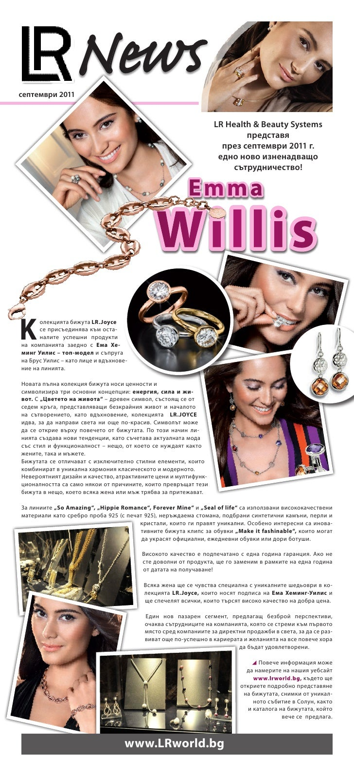 септември 2011                  News                                                                 LR Health & Beauty Sy...