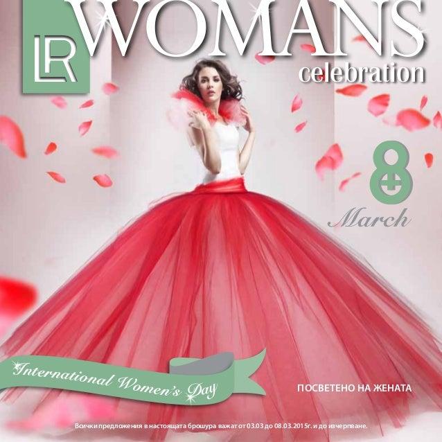 WOMANScelebration March international Women's Day Посветено на Жената Всички предложения в настоящата брошура важат от 03....