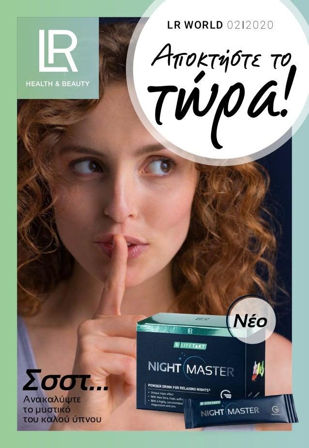 LRWORLD 02I2020 Nέο Σσστ...Ανακαλύψτε το μυστικό του καλού ύπνου Αποκτήστε το τώρα!