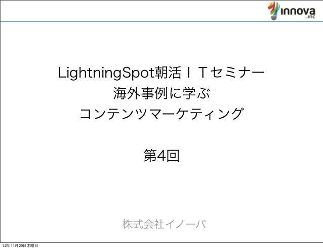 LightningSpot朝活ITセミナー                       海外事例に学ぶ                  コンテンツマーケティング                       第4回               ...