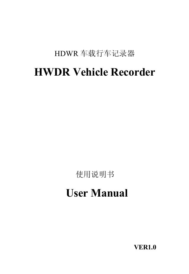 HDWR 车载行车记录器HWDR Vehicle Recorder使用说明书User ManualVER1.0