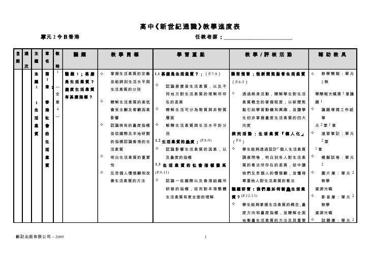高中《新世紀通識》教學進度表             單元 2 今日香港                                            任教老師:__________________________   日 週     ...