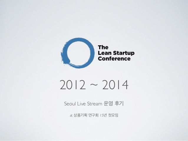 2012 ~ 2014 Seoul Live Stream 운영 후기 at 상품기획 연구회 15년 첫모임
