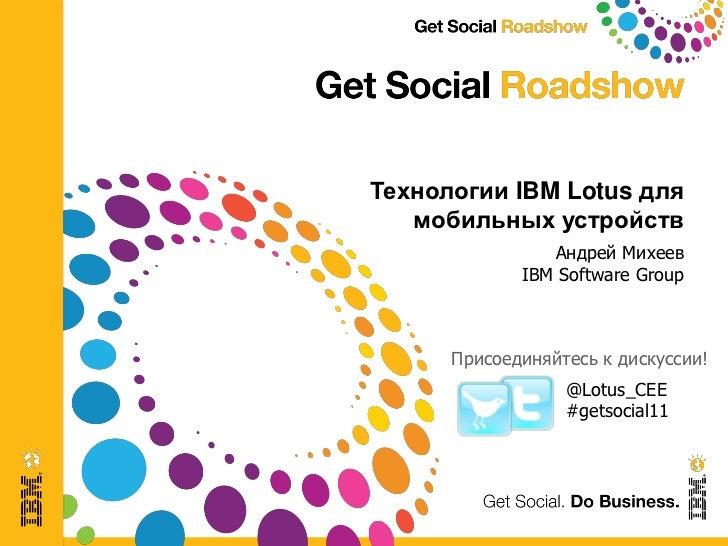 Технологии IBM Lotus для       мобильных устройств                    Андрей Михеев                 IBM Software Group    ...