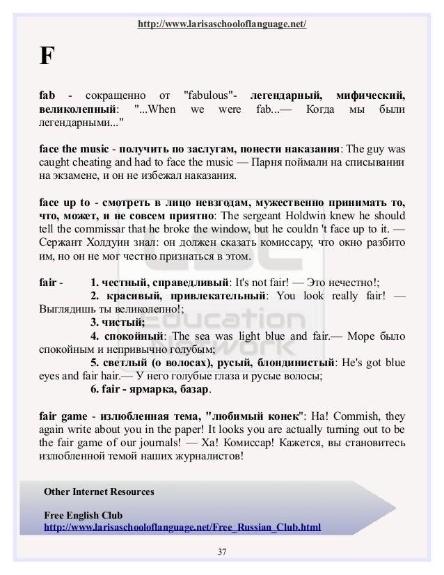 slang language in english pdf