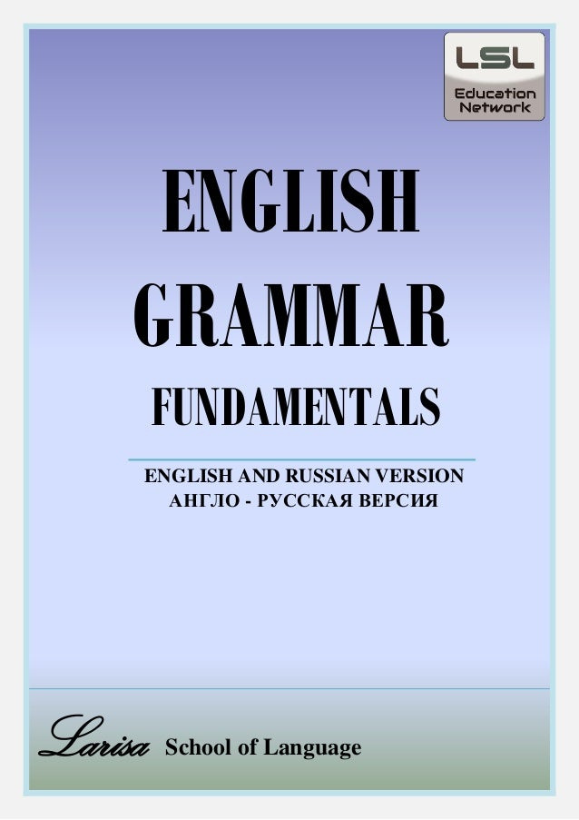 For more information visit us at http://www.larisaschooloflanguage.net/1ENGLISHGRAMMARFUNDAMENTALSENGLISH AND RUSSIAN VERS...