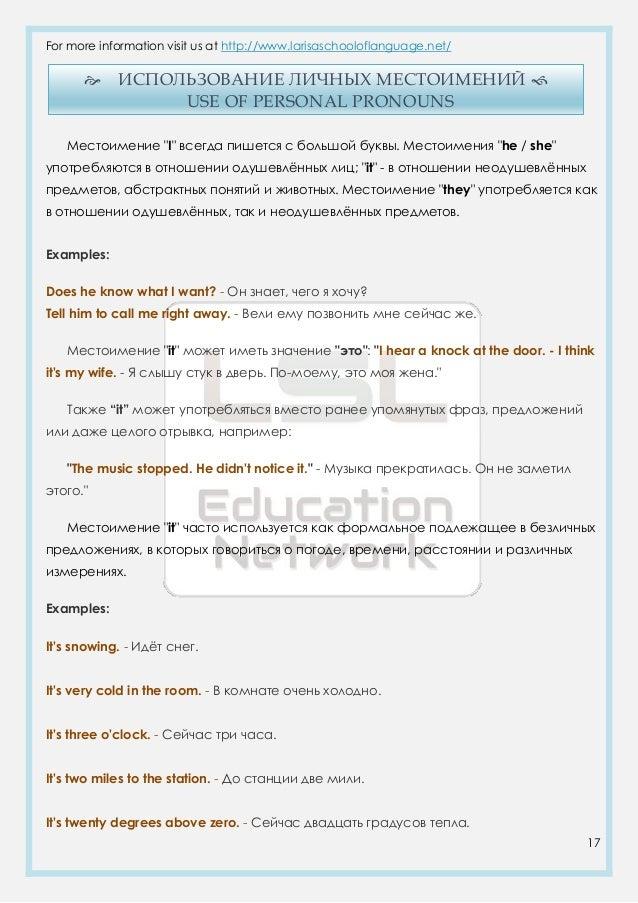 russian language to english pdf