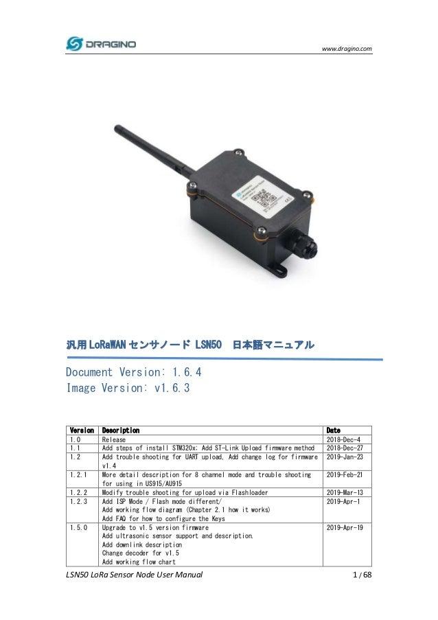 www.dragino.com LSN50 LoRa Sensor Node User Manual 1 / 68 汎用 LoRaWAN センサノード LSN50 日本語マニュアル Document Version: 1.6.4 Image V...
