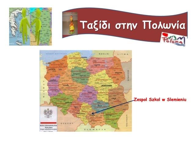 Ταξίδι στην Πολωνία  Zespol Szkol w Slemieniu