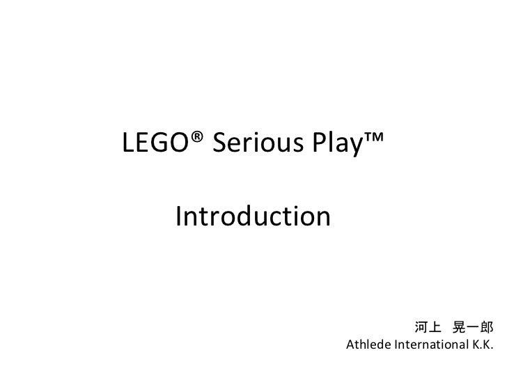 LEGO® Serious Play™   Introduction                              河上 晃一郎                  Athlede International K.K.