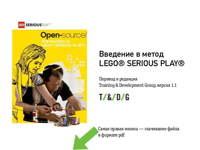 <Introduction to LEGO® SERIOUS PLAY® > Open-source/ Введение в метод LEGO® SERIOUS PLAY® Перевод и редакция Training & Dev...