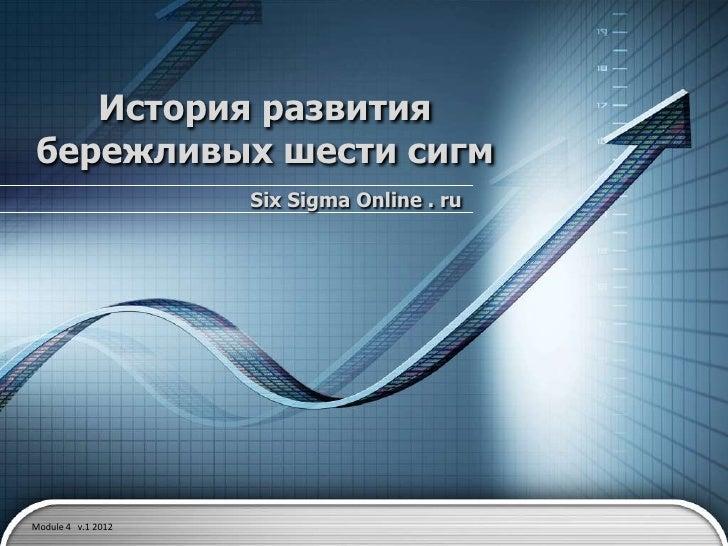 История развитиябережливых шести сигм                    Six Sigma Online . ruModule 4 v.1 2012