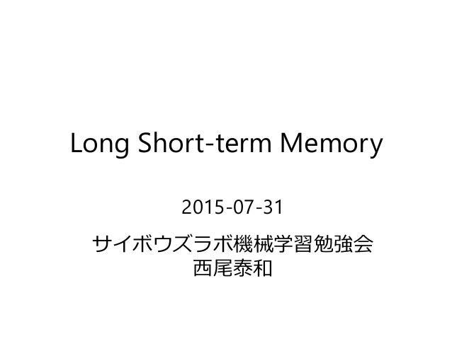 Long Short-term Memory 2015-07-31 サイボウズラボ機械学習勉強会 西尾泰和