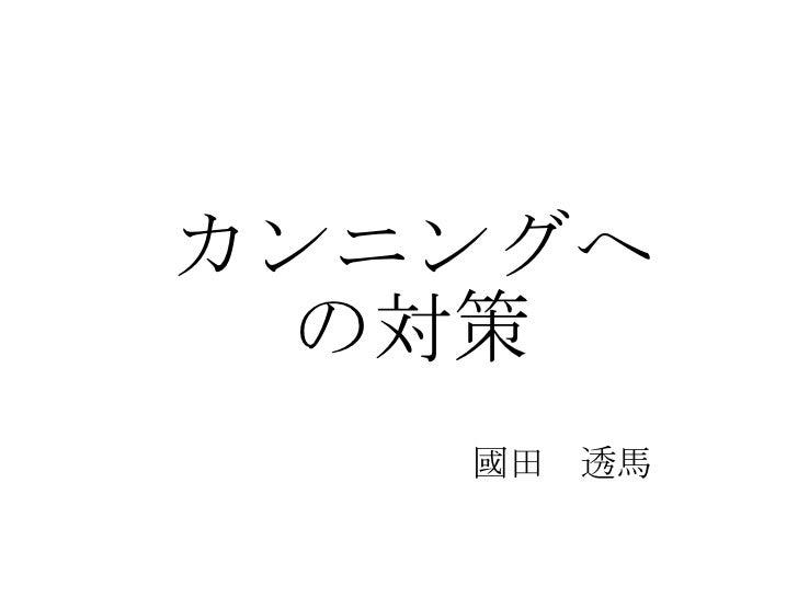 カンニングへの対策 國田 透馬